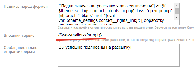 Настройка для приложение Рассылки
