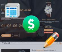 Профессиональный лендинг — Сайт, Магазин (Shop-script), Блог
