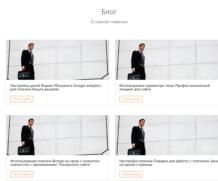 Профессиональный лендинг — Блок блог