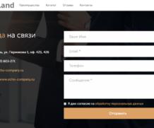 Профессиональный лендинг — Блок Контакты