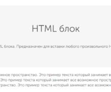 Профессиональный лендинг — Блок HTML