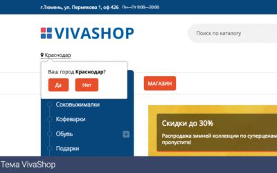 Настройка витрины — VivaShop