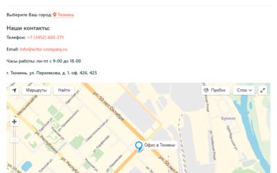 Автоопределение и выбор города — использование переменных для контактных данных и страниц контакты, доставка