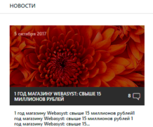 Быстрая покупка — Новости на главной