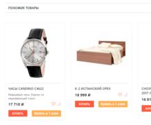 Настройка вывода рекомендуемых товаров в теме Быстрая покупка