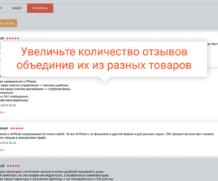 Группировка отзывов — плагин для Shop-script